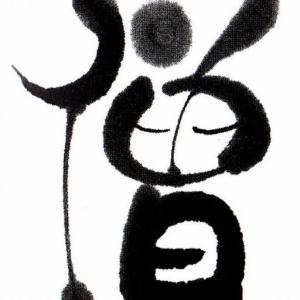 ブッダのおしえ9(壁・法句経・さとり)