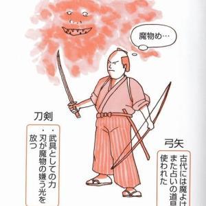 異界と神仏の民俗学3(刃物・睨み)