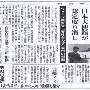 朝日新聞「表現への圧力」叫ぶ独善続ける