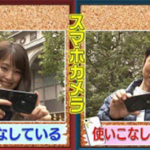 スマホカメラ(ぼかし・逆光・パノラマ・書類スキャン)