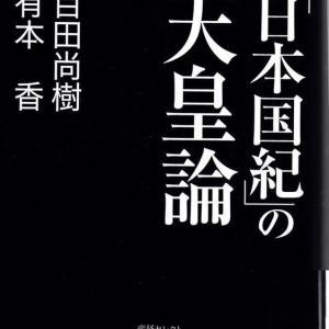 「日本国紀」の天皇論(まえがき)