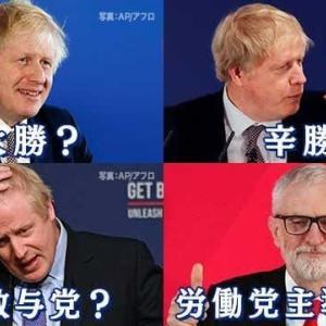 イギリスEU離脱(2)