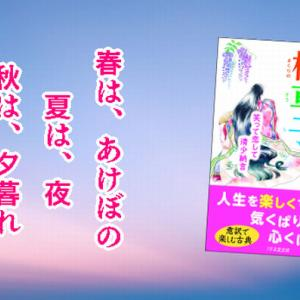 枕草子!日本三大随筆のひとつ