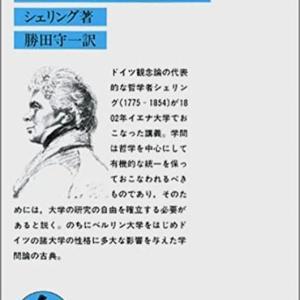 『学問論』13(生きることを考える)