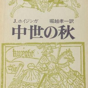 『中世の秋』(32)(世の中の仕組みを俯瞰する)