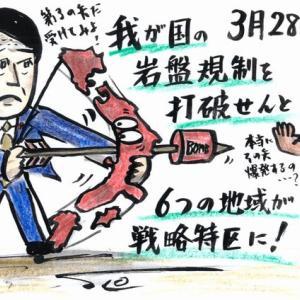 内閣人事局の破壊力(1)