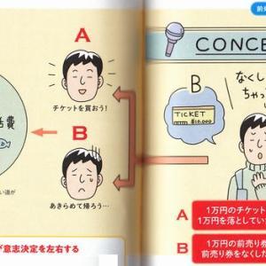 意思決定の仕組み(プロスペクト理論)(4)