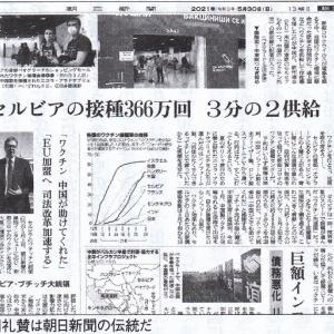 朝日新聞ーWHO「台湾排除」でも媚中貫く
