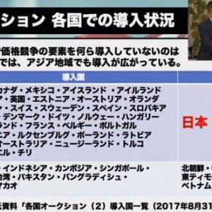 日本独特のメディアと電波の罠(2)