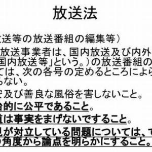日本独特のメディアと電波の罠3(放送法第四条の撤廃)
