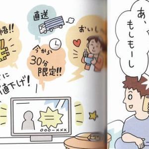 マーケテイングでの行動経済学3(テレホンショッピング)
