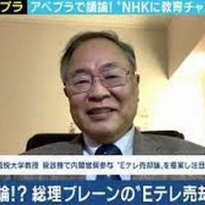 日本独特のメディアと電波の罠4(NHKを民営化へ)