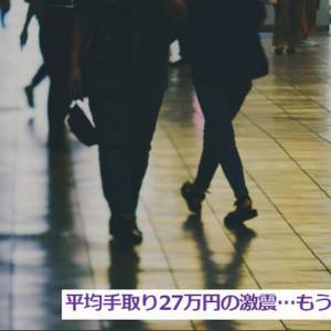 平均手取り27万円の激震(すぐ来る「避けられない悲劇」)