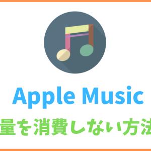 【裏技】Apple Musicで曲をダウンロードしなくても通信量を消費しない方法を解説!