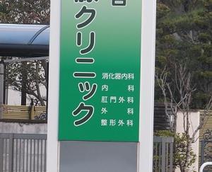 一時帰国し通院(仙台)