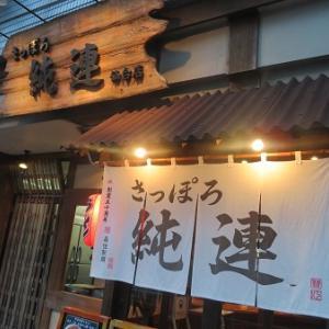 札幌味噌ラーメン(仙台)