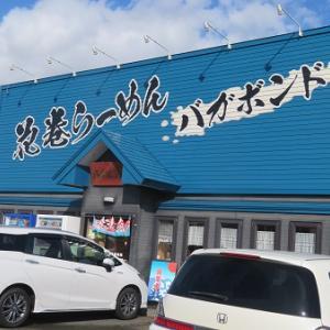 鉄砲ラーメン(岩手・花巻)