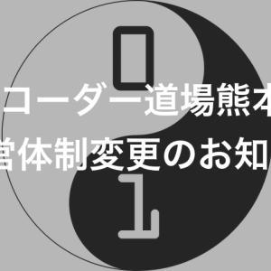 コーダー道場熊本 チャンピオン変更のお知らせ