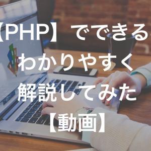 【PHP】でできる事をわかりやすく解説してみた【動画】