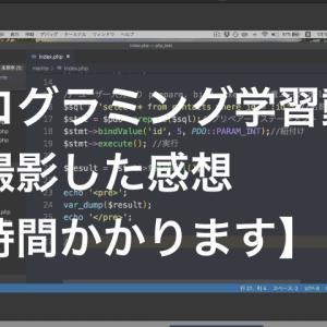 プログラミング学習動画を撮影した感想【時間かかります】