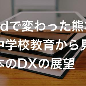 iPadで変わった熊本の小中学校教育から見る日本のDXの展望