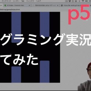 プログラミング実況をやってみた その3 【P5.js】 リファクタリングと当たり判定