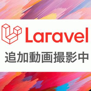 【Laravel】初心者のための追加動画撮影中【Udemy】