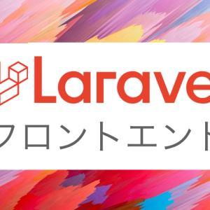 【Laravel】フロントエンドをわかりやすくまとめてみた【初心者向け】