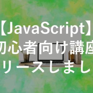 【JavaScript】初心者向けの動画をリリースしました【Udemy】