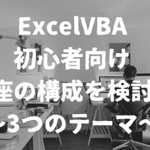 ExcelVBA初心者向け講座の構成を検討中~3つのテーマ~