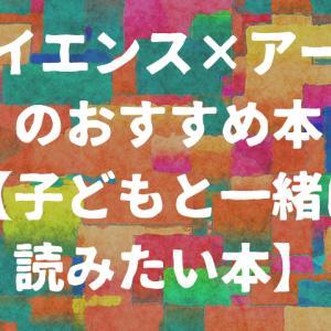 サイエンス×アート のおすすめ本【子どもと一緒に読みたい本】