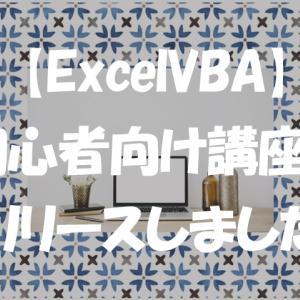 【ExcelVBA】初心者向け講座をリリースしました。