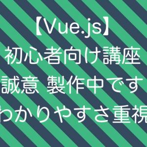 【Vue.js】初心者向け講座誠意作成中です【わかりやすさ重視】
