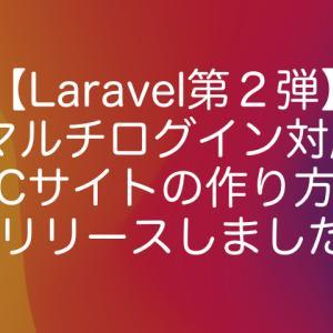【Laravel】マルチログイン対応ECサイトの講座をリリースしました【Udemy】