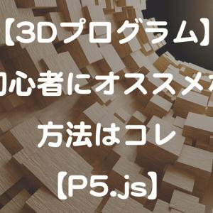 【3Dプログラム】初心者にオススメな方法はこれ【P5.js】(9)