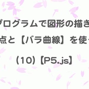 プログラムで図形の描き方~頂点と【バラ曲線】を使って〜 (10)【P5.js】