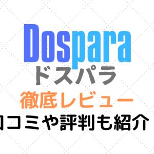 【高コスパ】BTOメーカー「ドスパラ」を徹底レビュー!口コミ・評判も徹底検証!