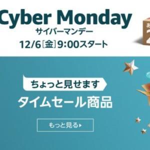 2019年Amazon cyber monday(アマゾンサイバーマンデー)のおすすめイヤホン・楽器を紹介