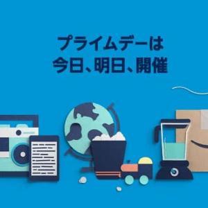【終了】Amazonプライムデー おすすめ製品&お得に買い物する方法【楽器中心】2020年版
