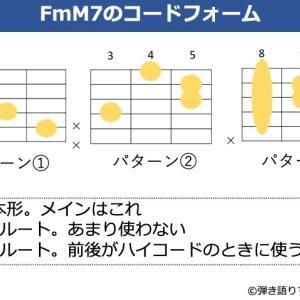 FmM7コードの押さえ方。基本のコードフォームや効率的な覚え方を解説
