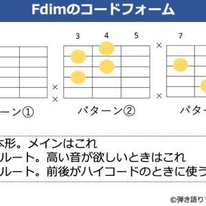 Fdimの押さえ方。よく使うコードフォームと使用するパターンを解説