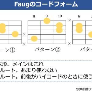 Faugコードの押さえ方。基本フォームとバリエーションを解説