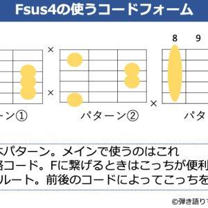 Fsus4コードの押さえ方。基本フォームからバリエーションまで解説