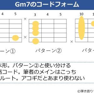 Gm7コードの押さえ方。キレイに鳴らすポイントやフォームバリエーションを解説