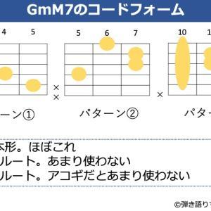 GmM7コードの押さえ方。コードフォームのバリエーションと使うパターンを解説