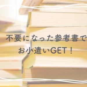 【メディカルマイスター】不要になった教科書でお小遣いゲットしませんか?