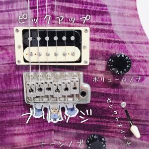 【ギターを構成するパーツ】