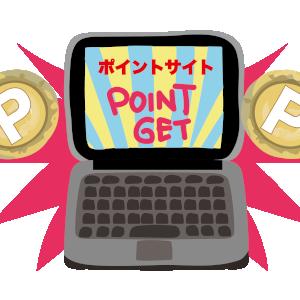 ポイントサイトへの登録 〜貯めるサイト編〜