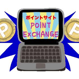 ポイントサイトへの登録 〜交換サイト編〜
