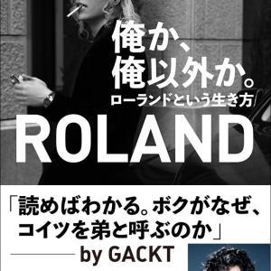 第77話 俺か、俺意外か。~ローランドという生き方~